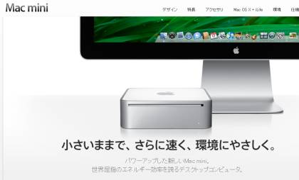 macmini-new.jpg