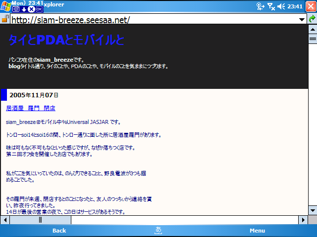 image/siam-breeze-2005-11-08T01:51:15-1.png