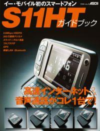 s11ht_book.jpg